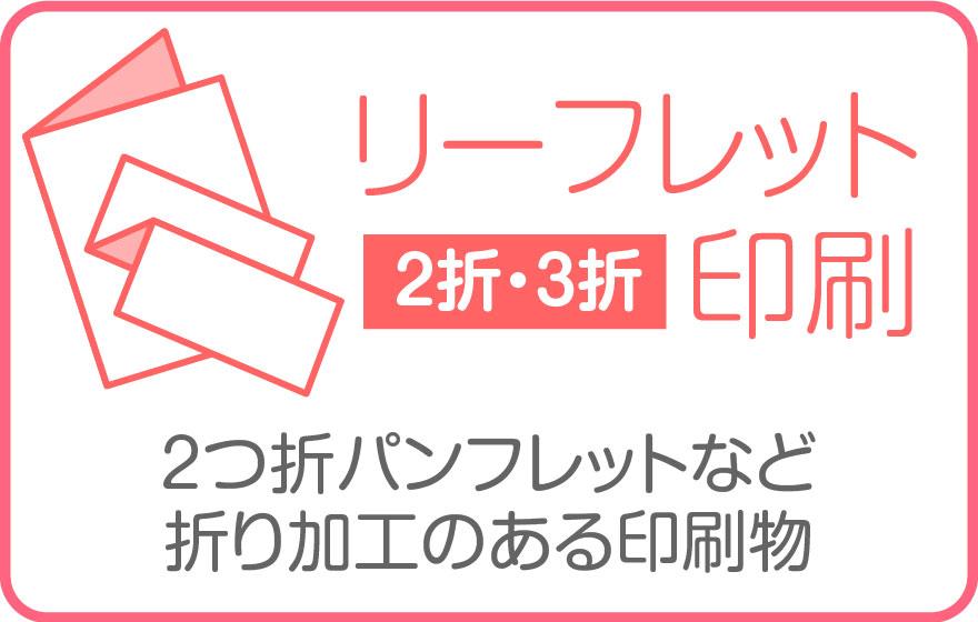 リーフレット(2.3折)