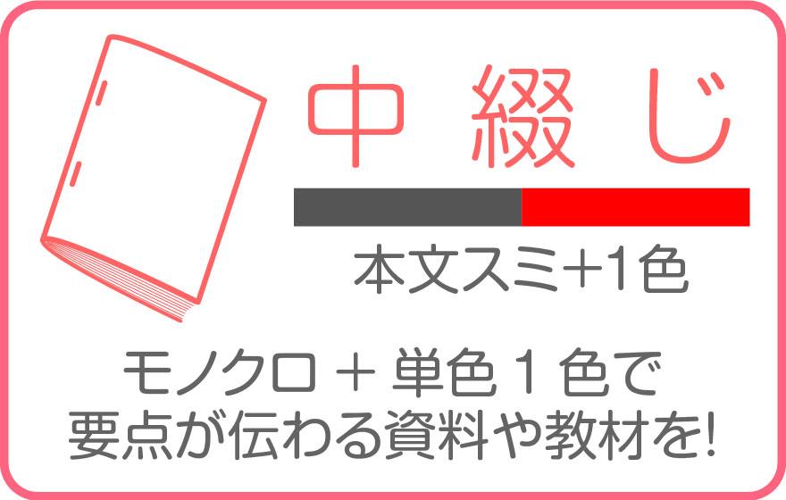 中綴(選べる表紙)本文2色印刷