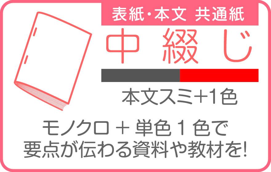 中綴(表紙・本文共通紙)2色印刷