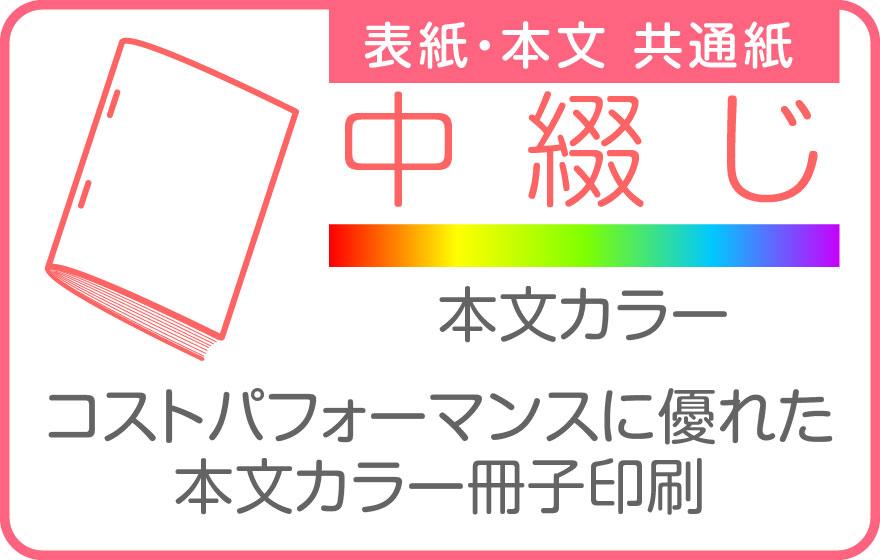 中綴(表紙・本文共通紙)カラー印刷