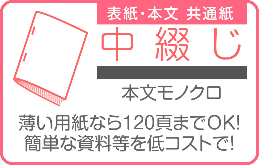 中綴(表紙・本文共通紙)スミ1色刷