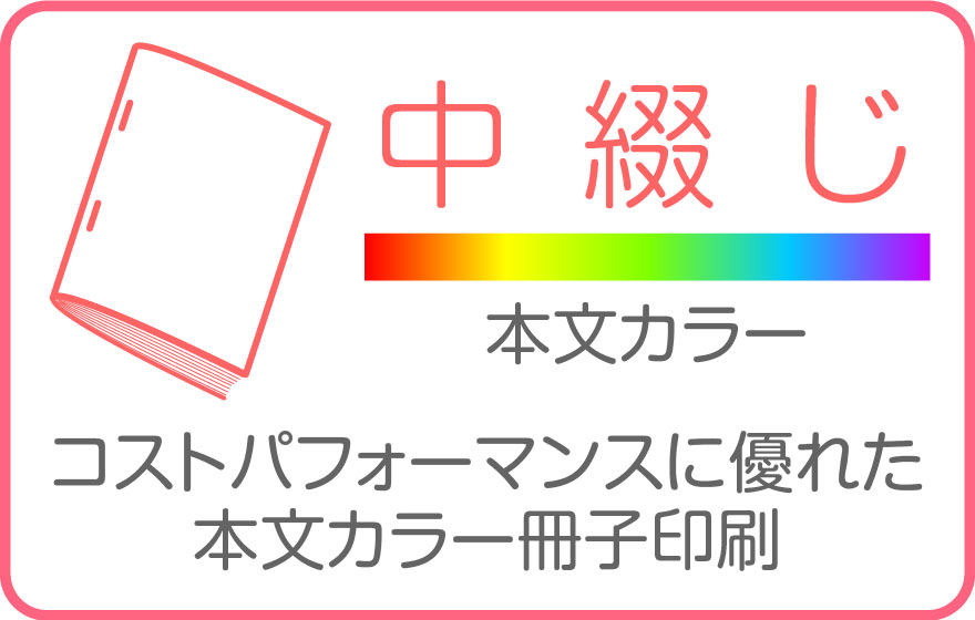 中綴(選べる表紙)本文カラー印刷