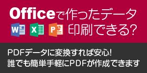 Officeデータの印刷