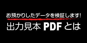 出力見本PDFとは